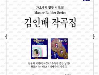 김인배 / Inbae Kim
