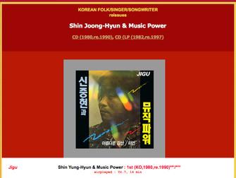 신중현과 뮤직파워 -Shin Jung-Hyun & Musicpower