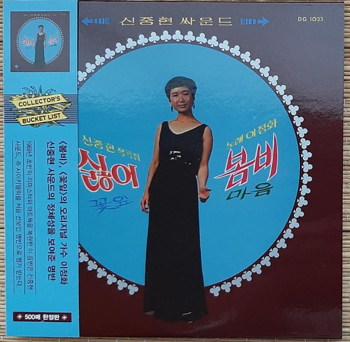 Lee Jung Hwa CD