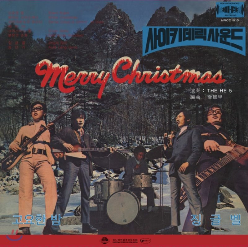 히파이브 (HE 5)-Merry Christmas reissue