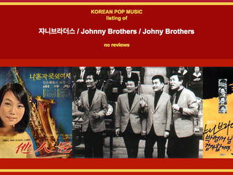 쟈니브라더스 - Johnny Brothers (Johny Brothers)