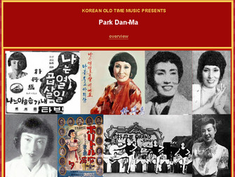박단마 - Park Dan-Ma (Park Dhan-Ma) / 朴 丹馬