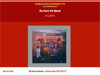 라음파 - Ra Eum Pa Band