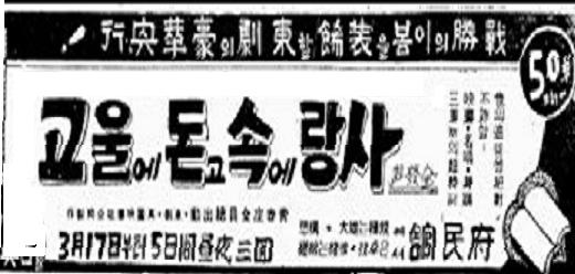 [추억의 가요] '사랑에 속고 돈에 울고' (1939) 남일연(南一鷰)
