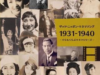 V.A.:V.A. That's Nippon: Cinema Songs 1931-1940 / ザッツ・ニッポン・キネマソング