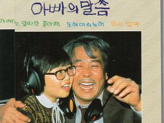 아빠의 말씀 / Jung Yu Jin & Choi Bul Am