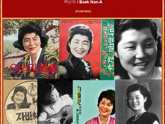 백난아 / Baek Nan-Ah