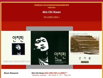 안치환 - Ahn Chi-Hwan