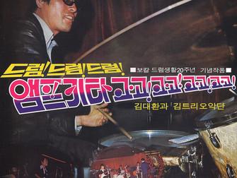 김대환과 김트리오 악단 / Kim Dae-Hwan and Kim Trio Band