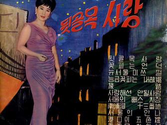 최란 / Choi Ran / Choe Lan