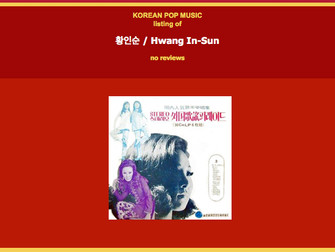 황인순 - Hwang In-Sun