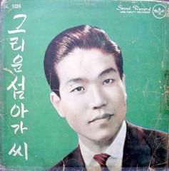 남신 / Nam Sim / Nam Shin