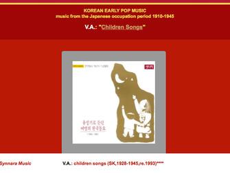 30s V.A.: 유성기로 듣던 여명의 한국동요 / Korean Nursery Rhymes of Dawn (1924 ~ 1945)