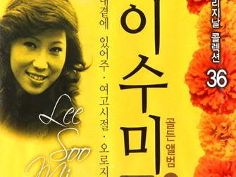 이수미 / Lee Su-Mi / Lee Soo Mi