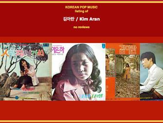 김아란 - Kim Aran