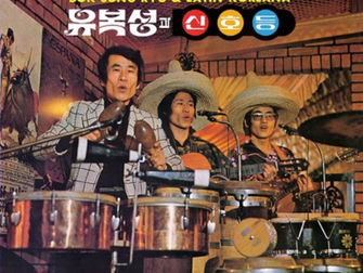 류복성과신호등 / Bok Sung Ryu & Traffic Lights - Latin Koreana
