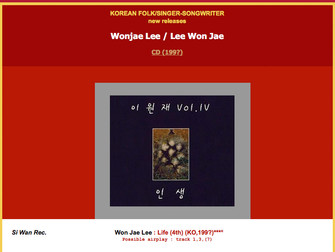 이원재 - Lee Won-Jae (< 들국화 결성 / Wild Chrysanthemum) ; (< 동방의 빛 / Oriental Light) (<시인과 / The