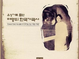 V.A.:유성기로 듣던 여명의 한국 가곡사 (1906~1960) / Korean early vocalists at SP Disc Era 1906-1960