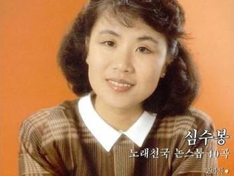 심수봉 / Sim Soo-Bong