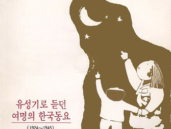 서금영 / Seo, Kem-Young / 徐錦榮