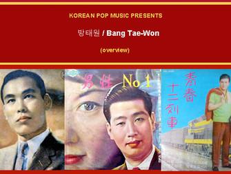 방태원 / Bang, Tae-Won