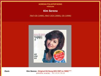 김세레나 - Kim Serena