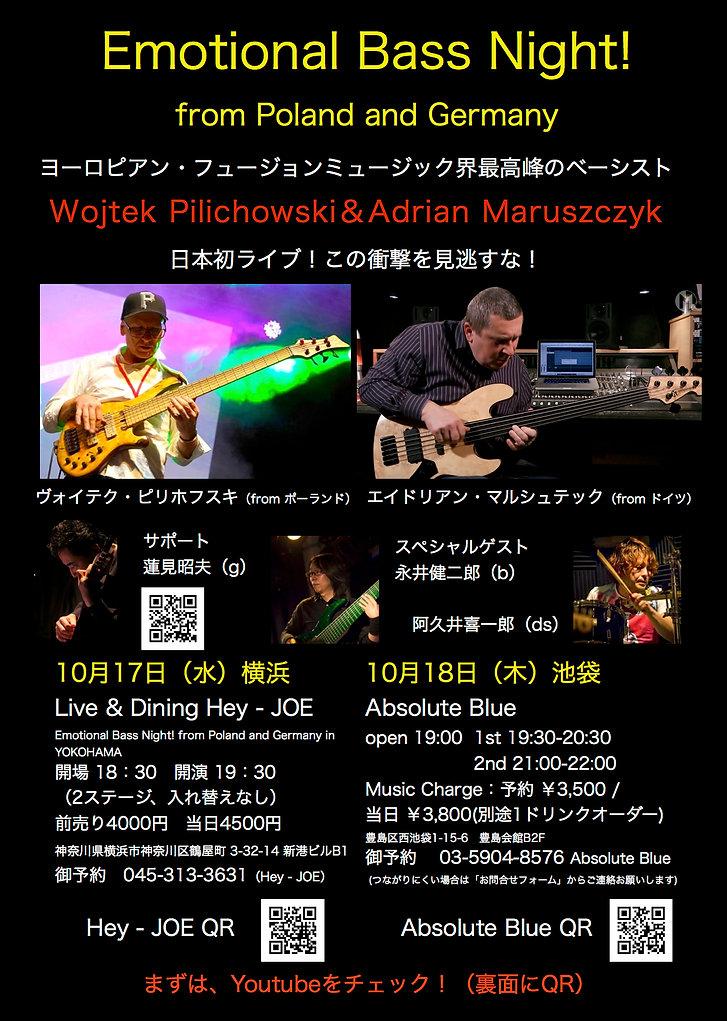 10.17.18 Emotional Bass Night!表j.jpg