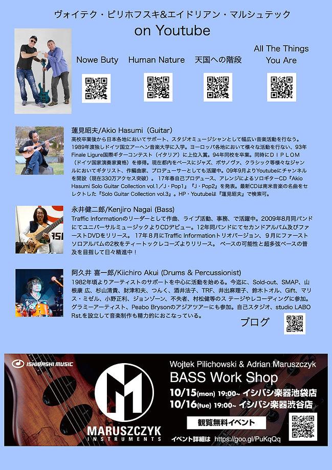 10.17.18_Emotional_Bass_Night!裏.jpg