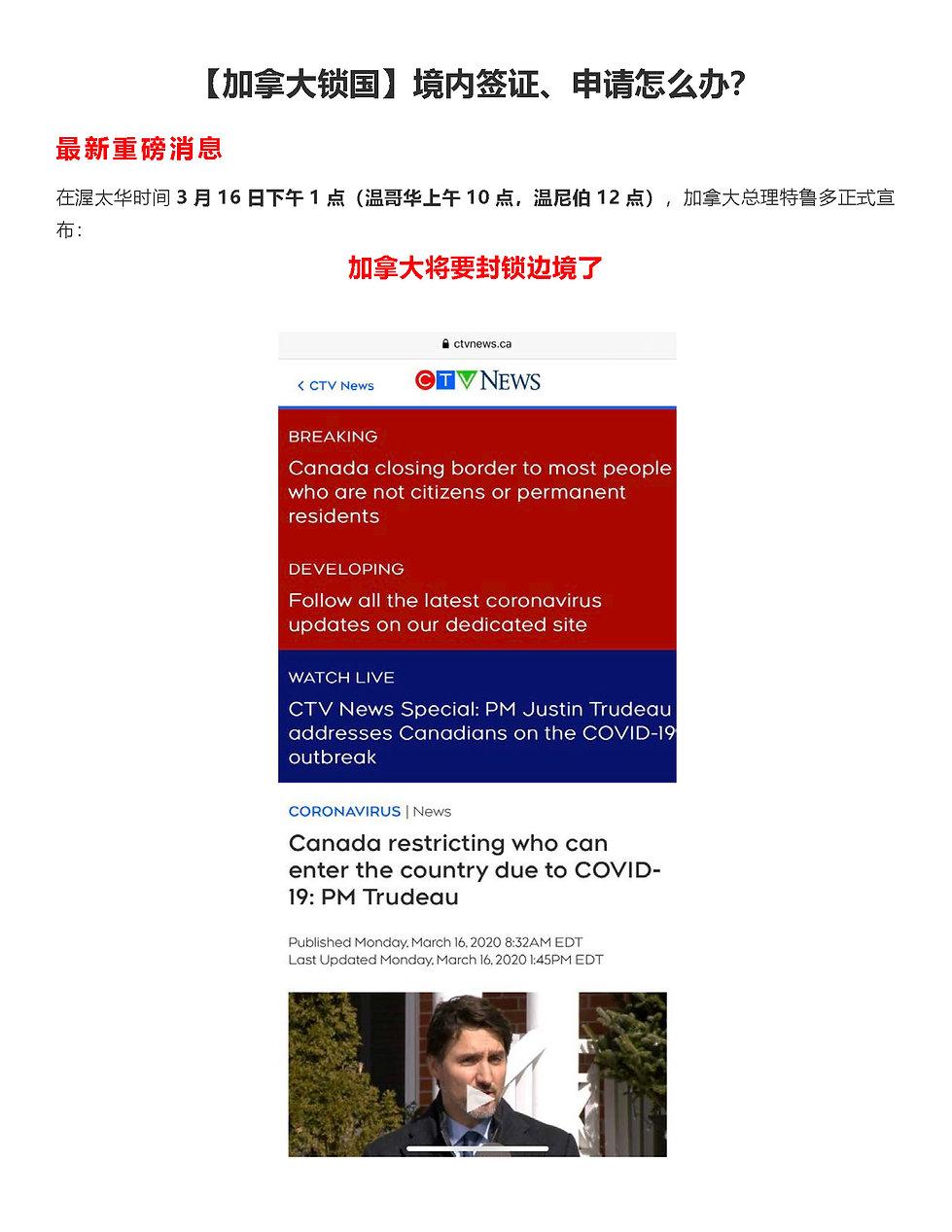 202003318 温尼伯站帖子_Page_07.jpg
