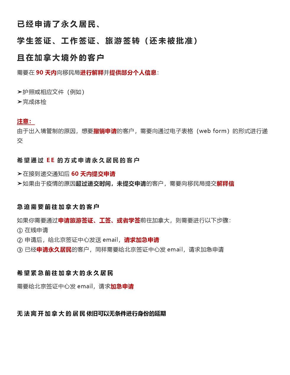 202003318 温尼伯站帖子_Page_10.jpg