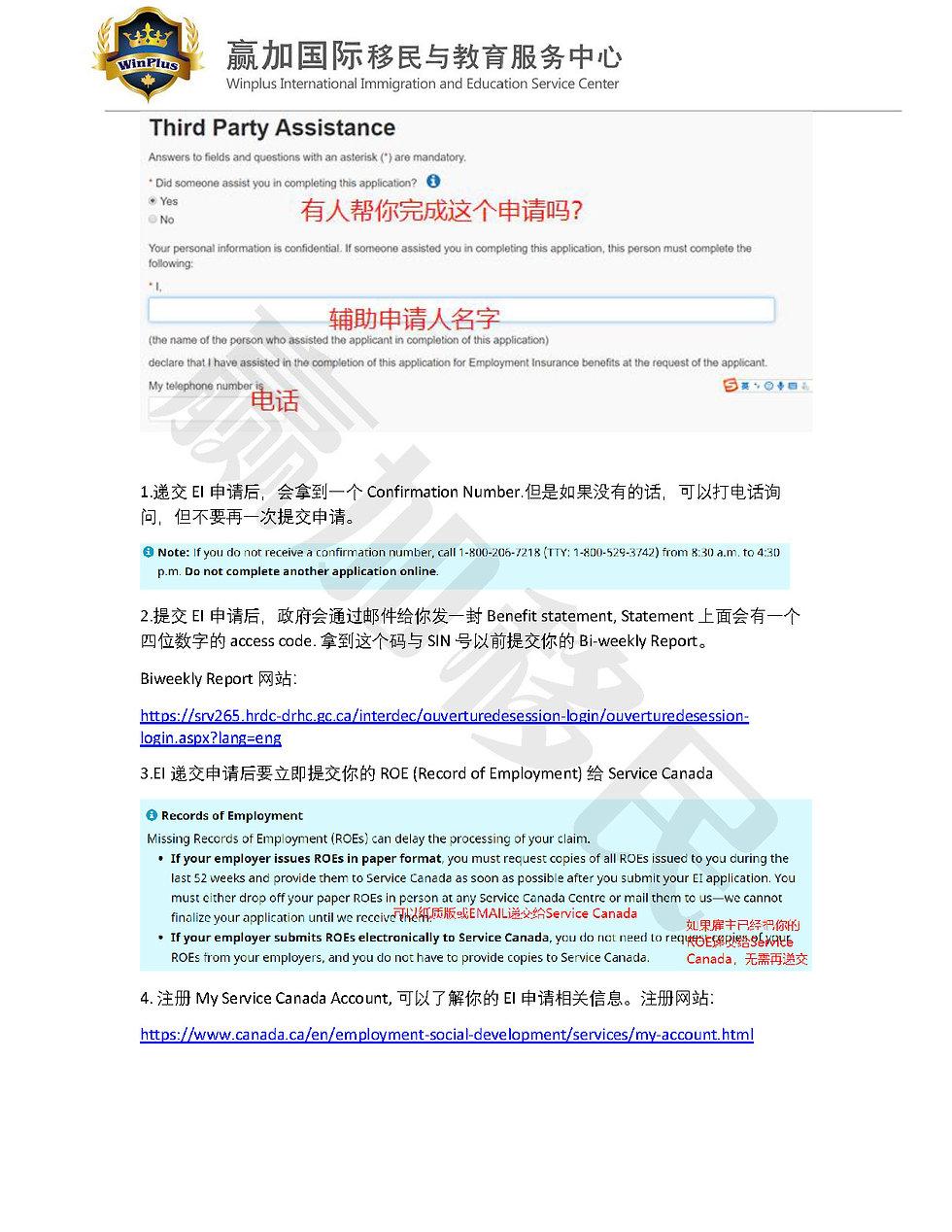 EI申请流程_Page_12.jpg