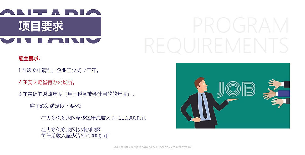 安省雇主担保_Page_05.jpg
