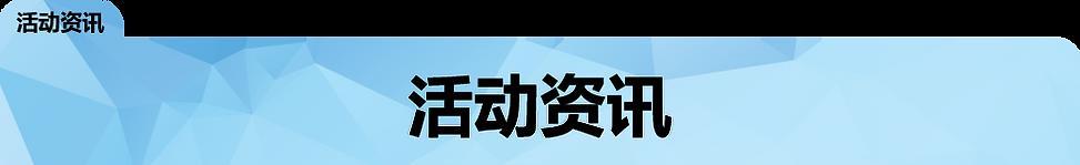 活动资讯.png