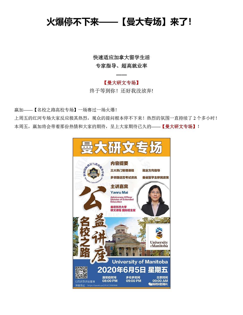 曼大_page-0001.jpg