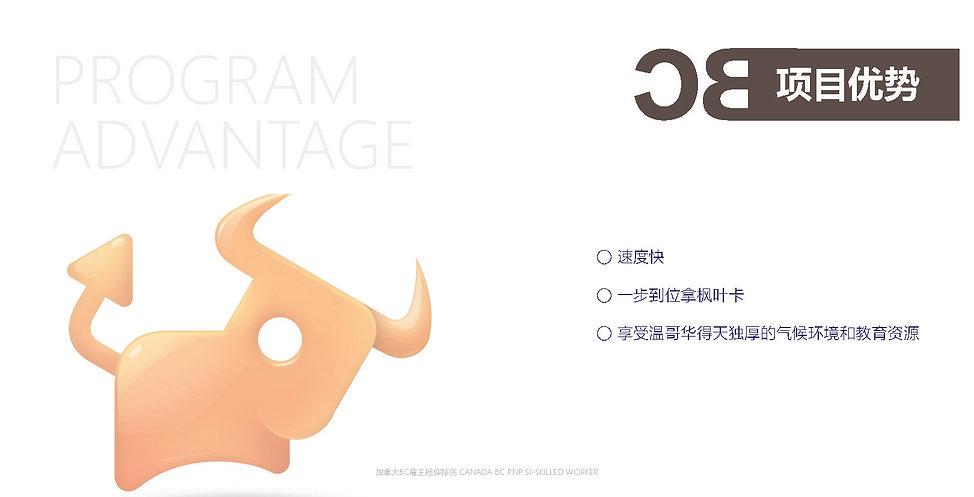 BC_Page_5.jpg