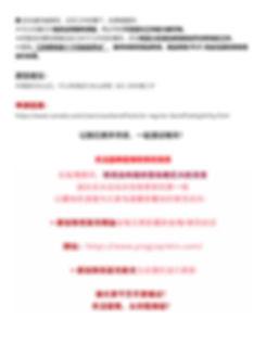 202003318 温尼伯站帖子_Page_03.jpg