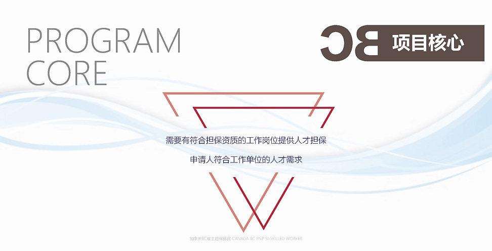BC_Page_3.jpg