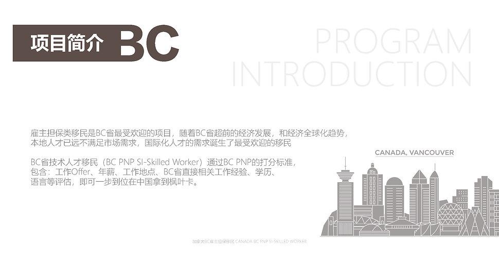 BC_Page_2.jpg