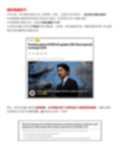202003318 温尼伯站帖子_Page_08.jpg