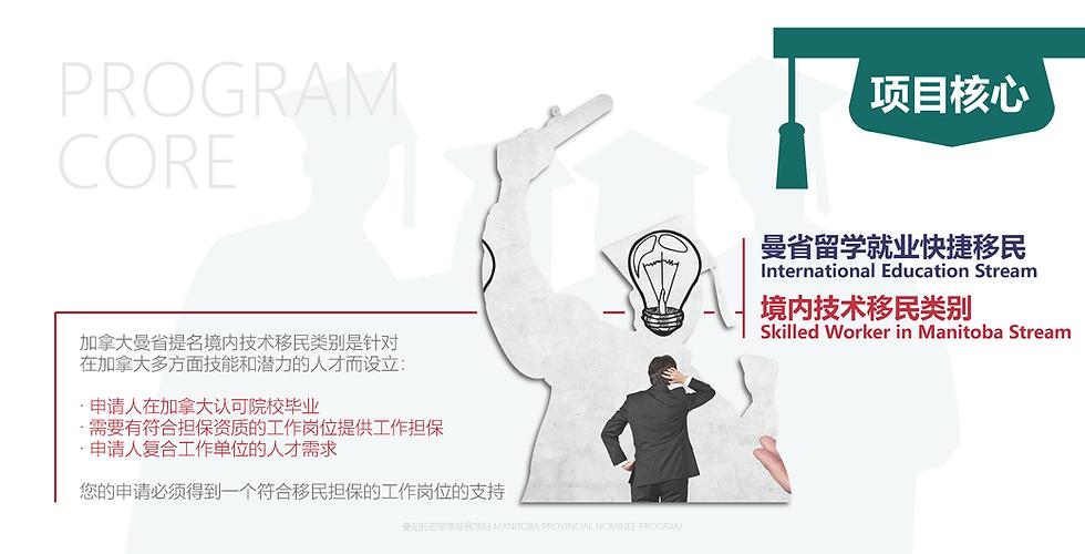 曼省留学移民_Page_3.png