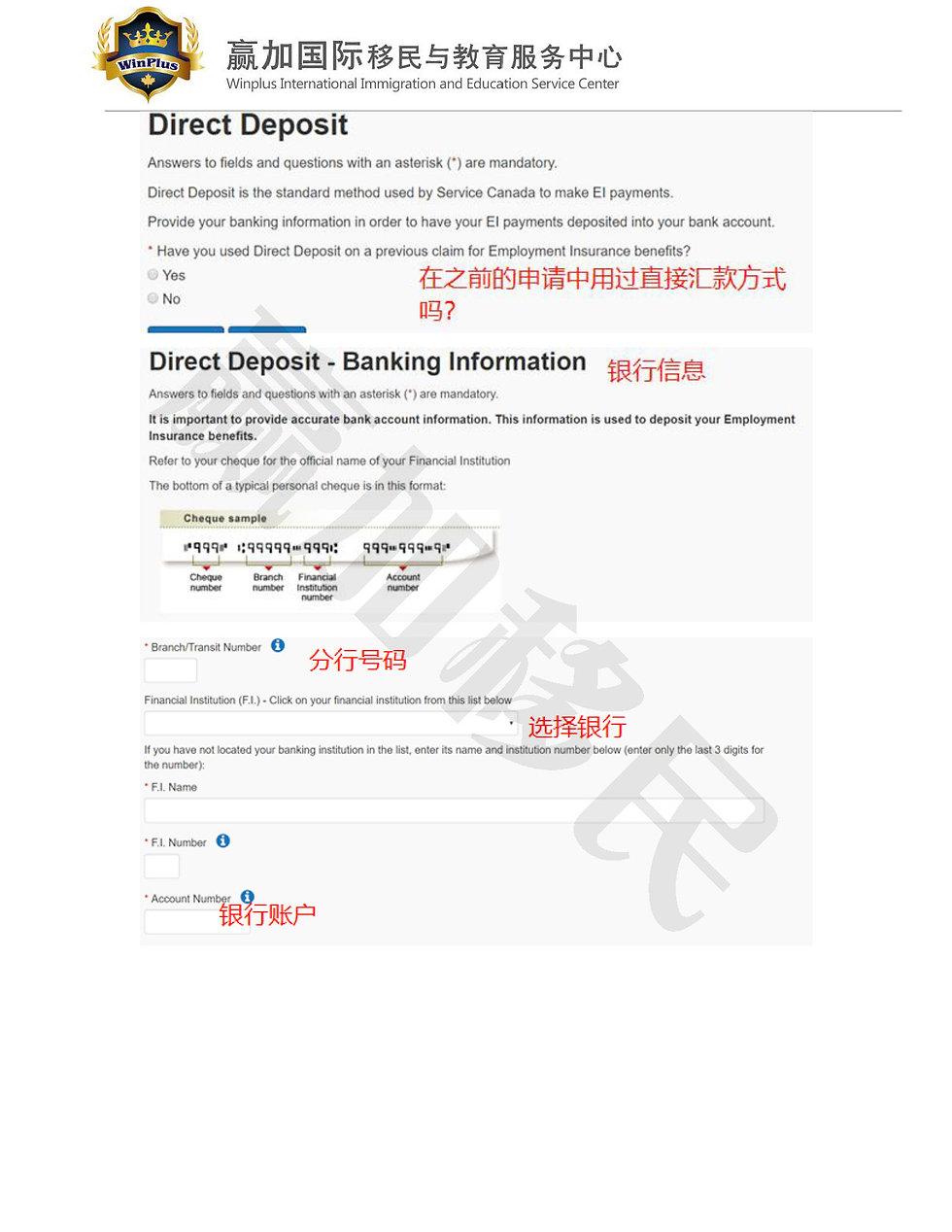 EI申请流程_Page_05.jpg