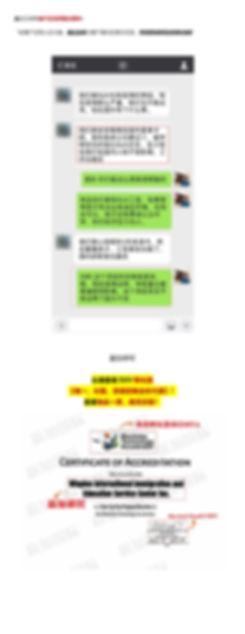20200323 温尼伯站推文_Page_4.jpg