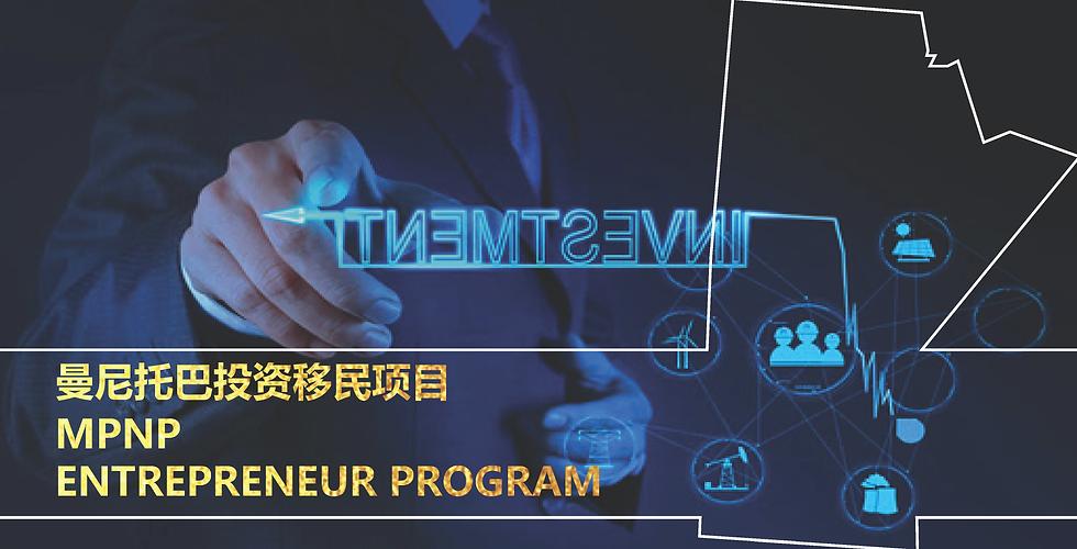 曼省投资移民_Page_1.png
