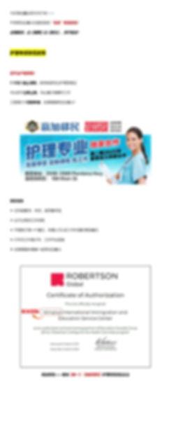 20200323 温尼伯站推文_Page_2.jpg
