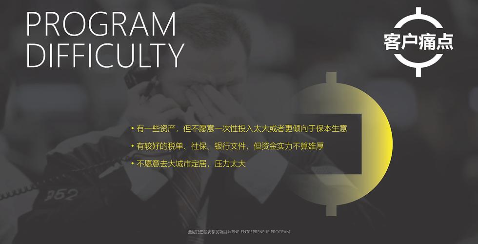 曼省投资移民_Page_7.png
