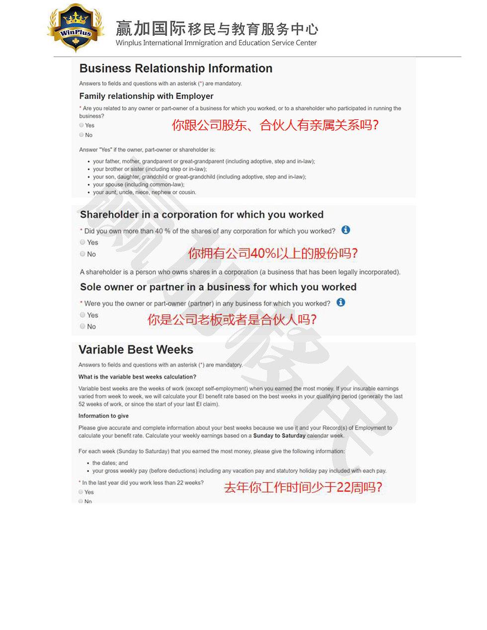 EI申请流程_Page_09.jpg