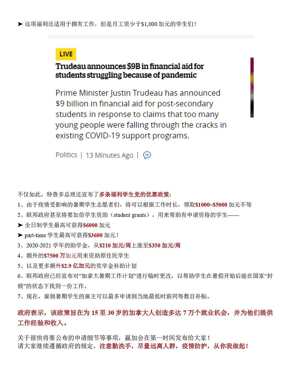 学生党每月可领取1250加元_page-0002.jpg