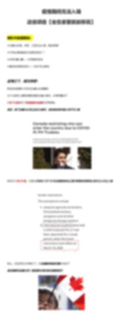 20200323 温尼伯站推文_Page_1.jpg