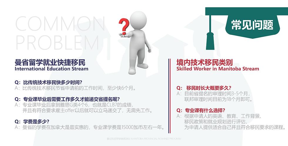 曼省留学移民_Page_9.png