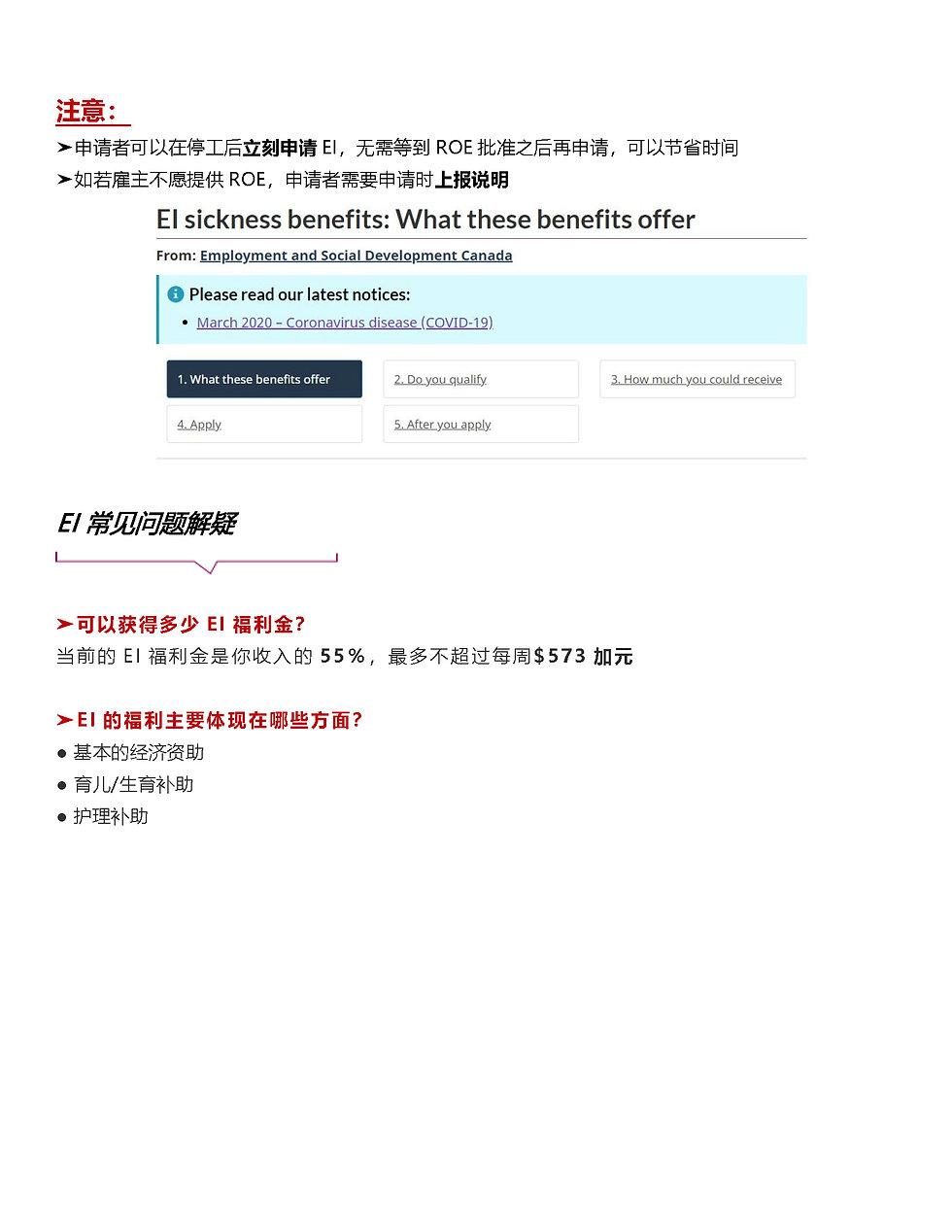 EI_Page_3.jpg
